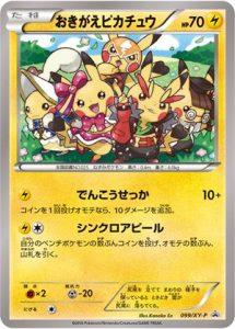 099/XY-P Cosplay Pikachu | Pokemon TCG Promo