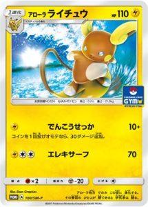 100/SM-P Alolan Raichu   Pokemon TCG Promo