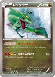 100/XY-P Rayquaza | Pokemon TCG Promo