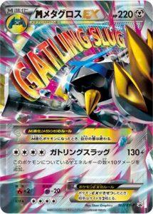 102/XY-P MegaMetagross EX | Pokemon TCG Promo
