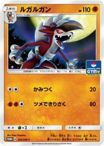103/SM-P Lycanroc | Pokemon TCG Promo