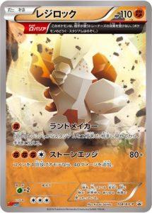 104/XY-P Regirock | Pokemon TCG Promo
