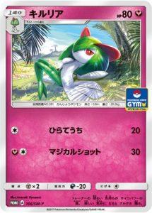 106/SM-P Kirlia | Pokemon TCG Promo