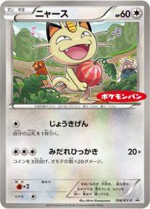 106/XY-P Meowth | Pokemon TCG Promo