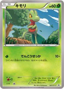 107/XY-P Treecko | Pokemon TCG Promo