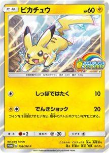 108/SM-P Pikachu | Pokemon TCG Promo
