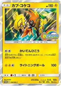 109/SM-P Tapu Koko | Pokemon TCG Promo