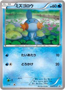 109/XY-P Mudkip | Pokemon TCG Promo
