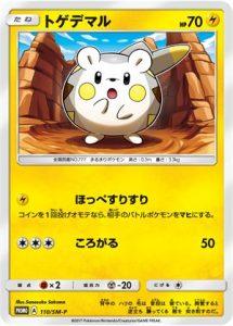 110/SM-P Togedemaru   Pokemon TCG Promo