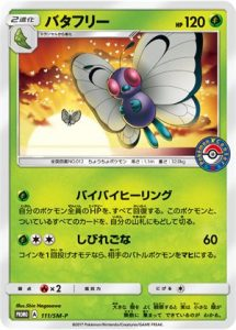 111/SM-P Butterfree | Pokemon TCG Promo