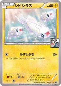 112/XY-P Tynamo | Pokemon TCG Promo
