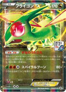 114/XY-P Flygon EX | Pokemon TCG Promo