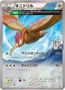 115/XY-P Fearow | Pokemon TCG Promo