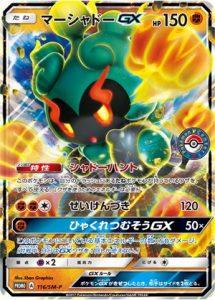 116/SM-P Marshadow GX | Pokemon TCG Promo