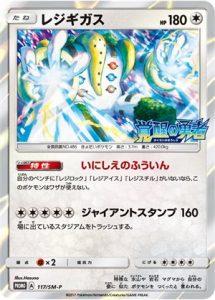 117/SM-P Regigigas | Pokemon TCG Promo