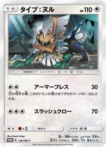 120/SM-P Type: Null | Pokemon TCG Promo