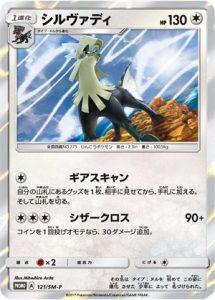 121/SM-P Silvally | Pokemon TCG Promo