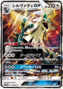 122/SM-P Silvally GX | Pokemon TCG Promo