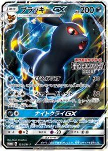 125/SM-P Umbreon GX | Pokemon TCG Promo