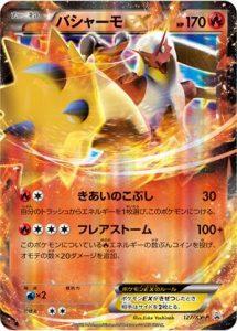 127/XY-P Blaziken EX | Pokemon TCG Promo