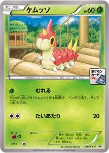 128/XY-P Wurmple | Pokemon TCG Promo