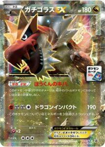 133/XY-P Tyrantrum EX | Pokemon TCG Promo