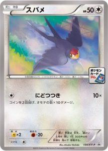 134/XY-P Taillow | Pokemon TCG Promo