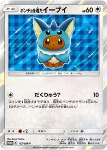 137/SM-P Poncho-wearing Eevee   Pokemon TCG Promo