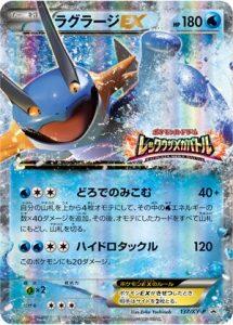 137/XY-P Swampert EX   Pokemon TCG Promo