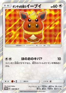 139/SM-P Poncho-wearing Eevee | Pokemon TCG Promo