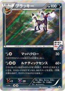 140/XY-P Umbreon | Pokemon TCG Promo
