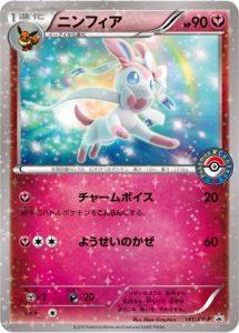 141/XY-P Sylveon | Pokemon TCG Promo