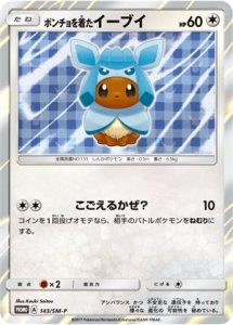 143/SM-P Poncho-wearing Eevee | Pokemon TCG Promo