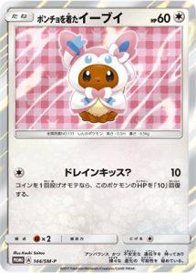 144/SM-P Poncho-wearing Eevee | Pokemon TCG Promo