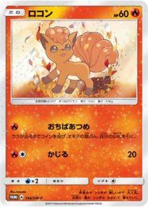 146/SM-P Vulpix | Pokemon TCG Promo