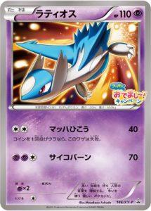 146/XY-P Latios | Pokemon TCG Promo