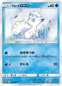 147/SM-P Alolan Vulpix | Pokemon TCG Promo