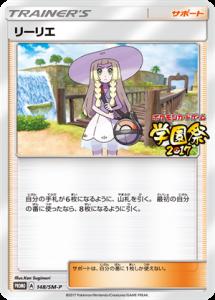 148/SM-P Lillie | Pokemon TCG Promo