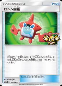 149/SM-P Rotom Dex | Pokemon TCG Promo