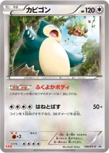 149/XY-P Snorlax | Pokemon TCG Promo