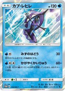 153/SM-P Tapu Fini | Pokemon TCG Promo