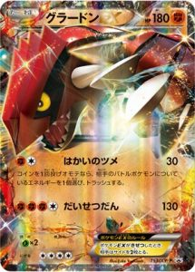 153/XY-P Groudon EX | Pokemon TCG Promo
