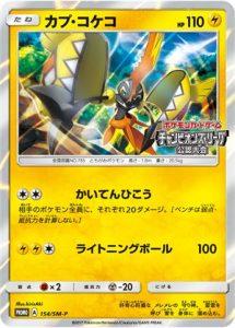 154/SM-P Tapu Koko | Pokemon TCG Promo