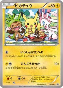 154/XY-P Pikachu | Pokemon TCG Promo