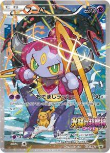 155/XY-P Hoopa | Pokemon TCG Promo
