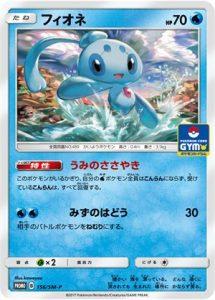 156/SM-P Phione | Pokemon TCG Promo