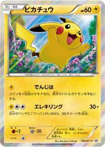 156/XY-P Pikachu | Pokemon TCG Promo