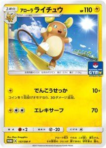 157/SM-P Alolan Raichu | Pokemon TCG Promo