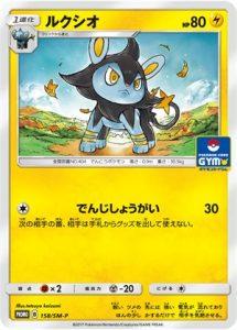 158/SM-P Luxio | Pokemon TCG Promo