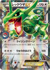 158/XY-P Rayquaza EX | Pokemon TCG Promo